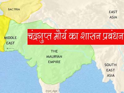 चन्द्रगुप्त का शासन प्रबन्ध | Chandra Gupta Maurya Ka Shasan  Prabandhan