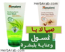 افضل انواع منتجات هيمالايا للبشرة الدهنية والشعر من اي هيرب