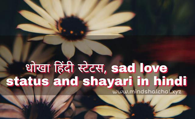 Dhokha hindi status