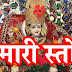 कुमारी स्तोत्र | Kumari Stotram |