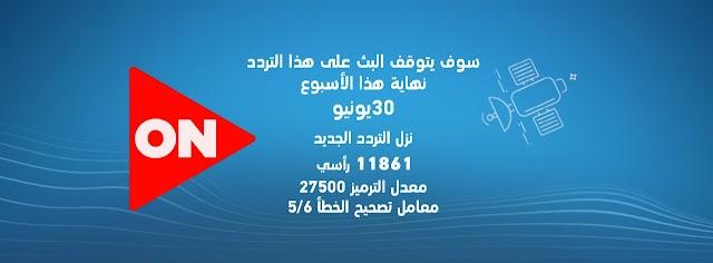 أعلنت قناة on عن التردد الجديد للقناة على القمر الصناعى النايل سات