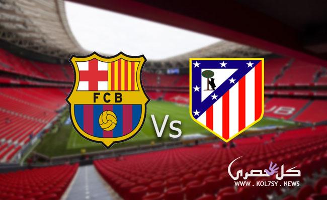 نتيجة مباراة برشلونة واتليتكو مدريد