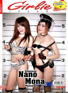 [Girlie] Vol. 11 ( Nano & Mona )