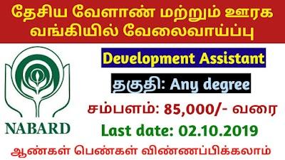 NABARD Bank Development Assistant Recruitment 2019