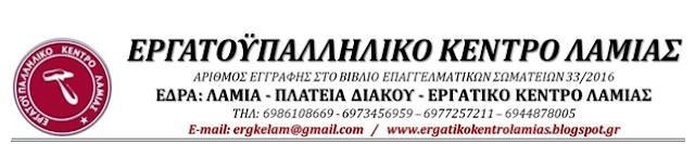 ΕΡΓΑΤΙΚΟ ΚΕΝΤΡΟ
