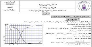 امتحان تجريبي في مادة الفيزياء و الكيمياء موسم 2019-2020.