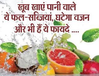 पानी वाले फल और सब्जियां खाएं और वजन घटाएं