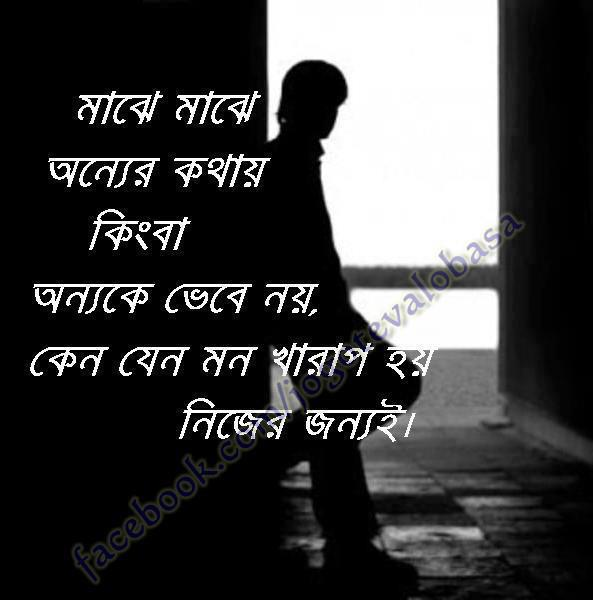 bangla quotes i 39 m so lonely