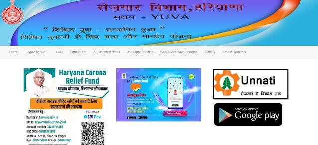 Haryana Saksham Yuva Yojana Portal