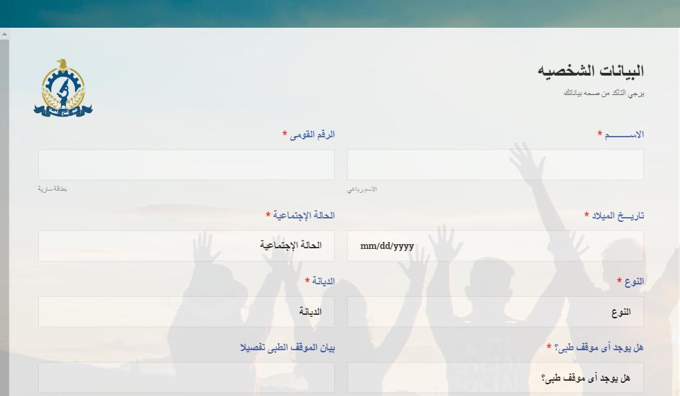 استمارة التسجيل الالكترونى بمسابقة وظائف وزارة الدفاع 2019 جهاز مشروعات الخدمة الوطنية للقوات المسلحة المصرية
