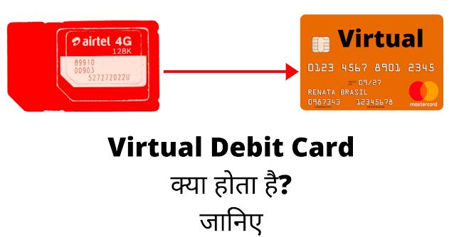 Virtual Debit Card क्या होता है पूरी जानकारी