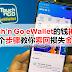 Touch'n Go eWallet的钱被盗用?6个步骤教你索回损失金额!
