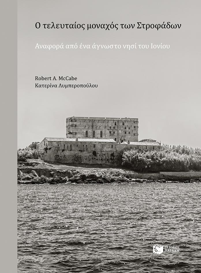 Ο τελευταίος μοναχός των Στροφάδων - Αναφορά από ένα άγνωστο νησί του Ιονίου