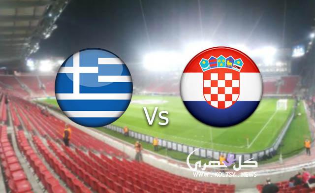نتيجة مباراة اليونان وكرواتيا اليوم في الملحق النهائي المؤهل إلى كأس العالم 2018