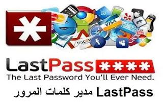LastPass 4.49 مدير كلمات المرور