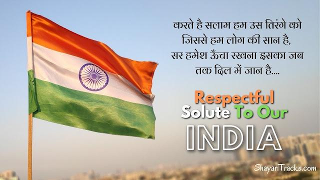 watantrata Diwas Hindi Status