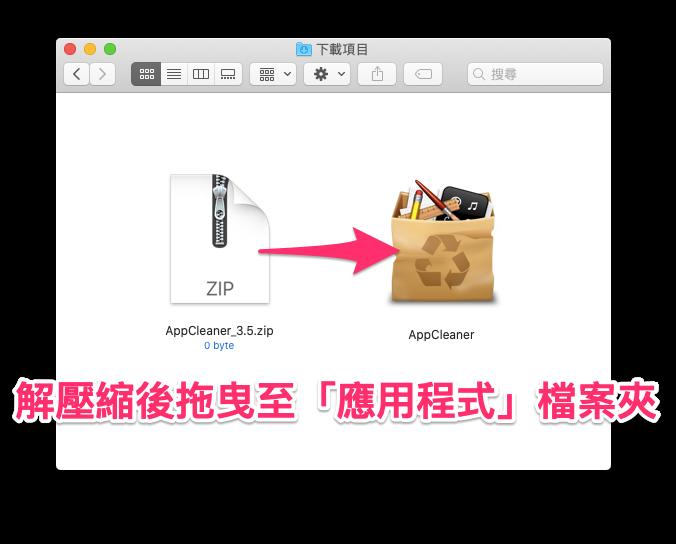 乾淨卸載 Mac 應用程式