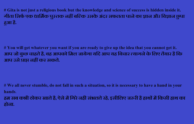 Quote | Best Related for our Life-Religious Book Gita-Give Up- Stumble (हिंदी में भी )