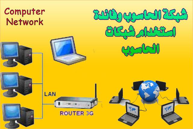شبكة الحاسوب