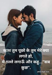 Sab-kuch-Romantic-shayari-in-hindi