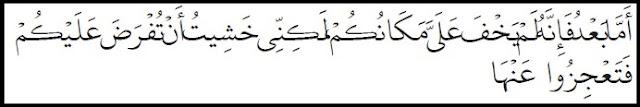 Amma ba'du, sesungguhnya aku bukannya tidak tahu keberadaan kalian (semalam). Akan tetapi aku takut shalat tersebut akan diwajibkan atas kalian, sementara kalian tidak mampu