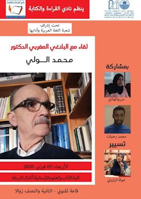 نادي القراءة والكتابة بالرباط يستظيف عميد البلاغة المغربية محمد الولي
