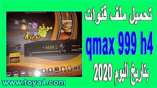 ملف قنوات qmax h4 بتاريخ اليوم 2020