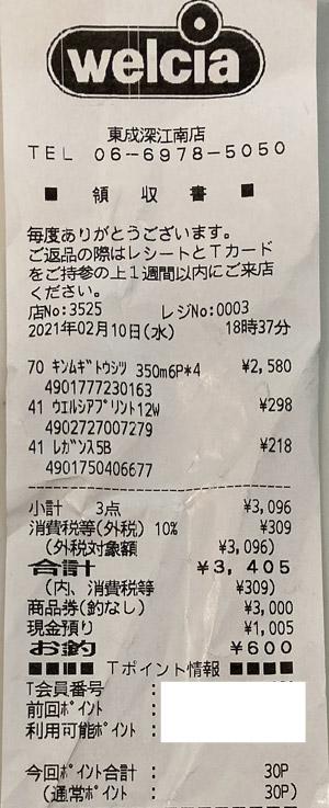 ウエルシア 東成深江南店 2021/2/10 のレシート