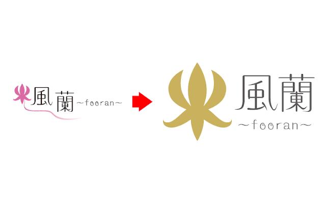 風蘭ロゴ変更