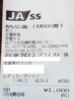 全農群馬 笠懸SS 2020/7/4 のレシート