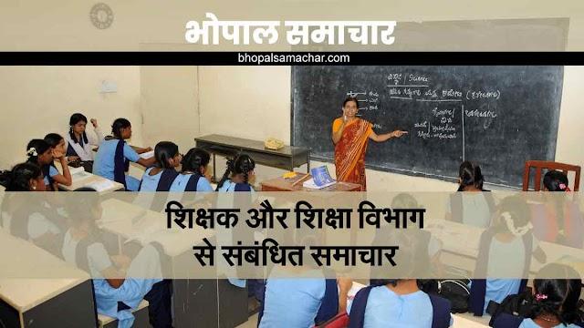 मप्र के अध्यापक/शिक्षक संवर्ग को कोरोना योद्धा घोषित करें: अवस्थी - Shivpuri News