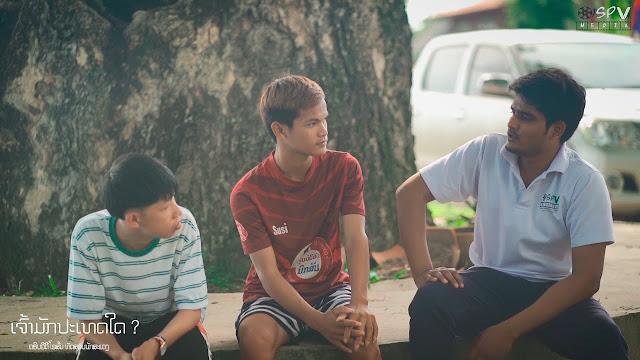 ເຈົ້າມັກປະເທດໃດ, ຕະຫຼົກ, ລາວ, ໜັງລາວ, ພຣີວິວໜັງ, ບັນເທິງ, jao muk pa thed dai, comedy lao, หนังลาว บันเทิงลาว ตลกลาว spv media, spvmedia.com,  spv media production