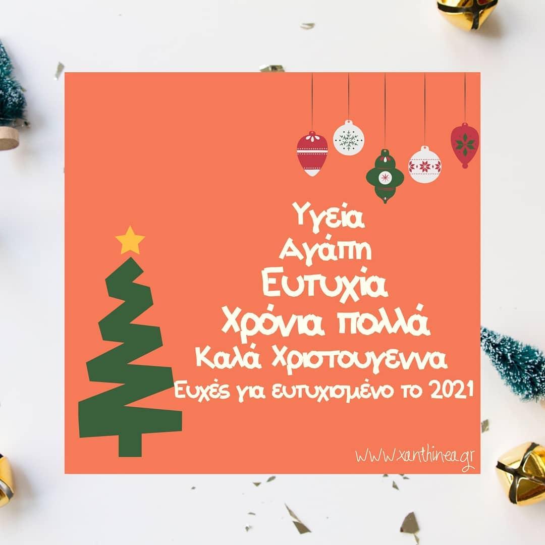 To XanthiNea.gr σας εύχεται ολόψυχα Χρόνια Πολλά και Καλά Χριστούγεννα