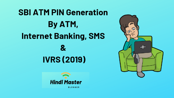 SBI ATM PIN Generation By ATM, Internet Banking, SMS & IVRS (2019)