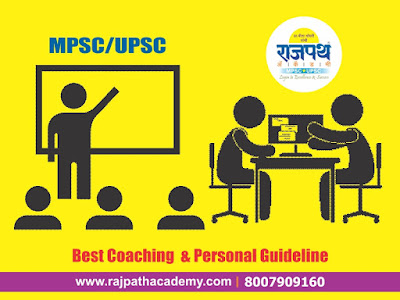 Rajpath Academy Pune - Best MPSC - UPSC Coaching & Personal Guideline