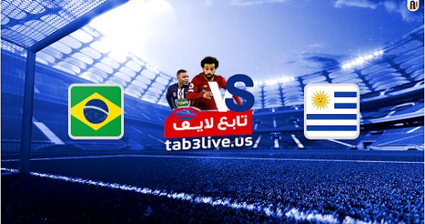 مشاهدة مباراة البرازيل وأوروجواي بث مباشر بيرو بث مباشر اليوم 2020/11/18 تصفيات كأس العالم