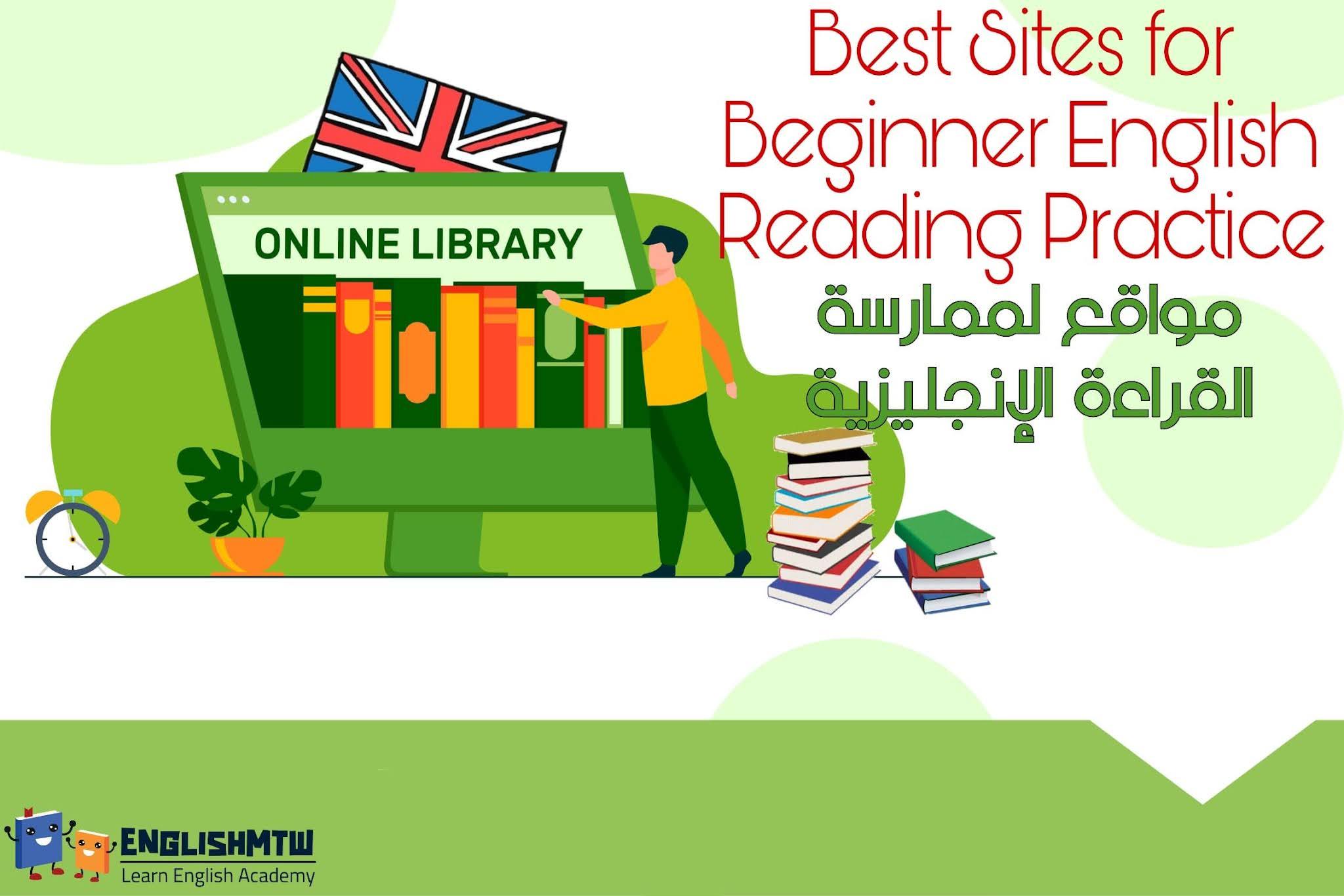 مواقع رائعة لممارسة قراءة اللغة الإنجليزية للمبتدئين مجاناً