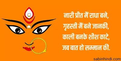 Beautiful Woman Quotes In Hindi