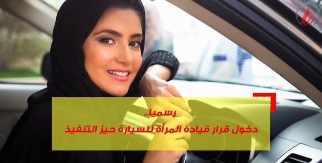 رسميا.. دخول قرار قيادة المرأة للسيارة حيز التنفيذ