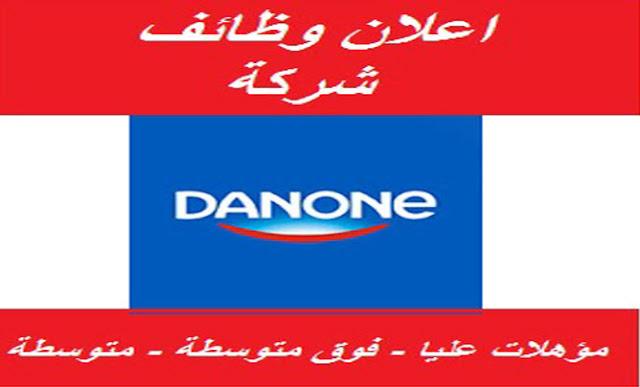 اعلان وظائف شركة دانون ايجيبت Danone Egypt للمؤهلات العليا والمتوسطة والفوق متوسطة والفنيين منشور بجريدة الاهرام 18-03-2016