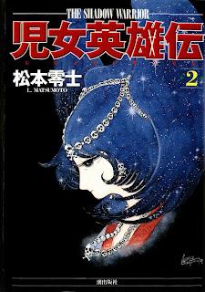 児女英雄伝 第01-02巻 [Jijo Eiyuuden vol 01-02]