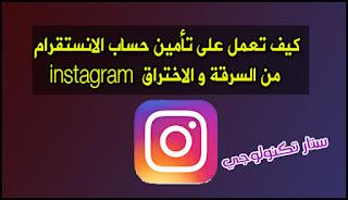 طريقة تأمين حساب الانستقرام شرح بالعربي