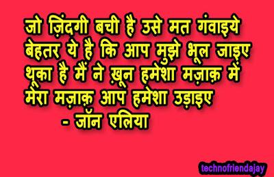 john elia poems in hindi