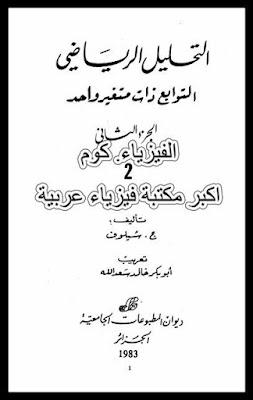 كتاب التحليل الرياضي الجزء الثاني pdf | مجانا برابط واحد