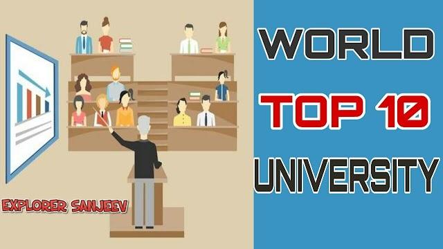 दुनिया के 10 शीर्ष विश्वविद्यालय - World Top 10 University