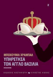 https://www.kastaniotis.com/book/978-960-03-6009-7
