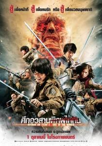 Attack on Titan 2 (2015) – ศึกอวสานพิภพไททัน [พากย์ไทย]