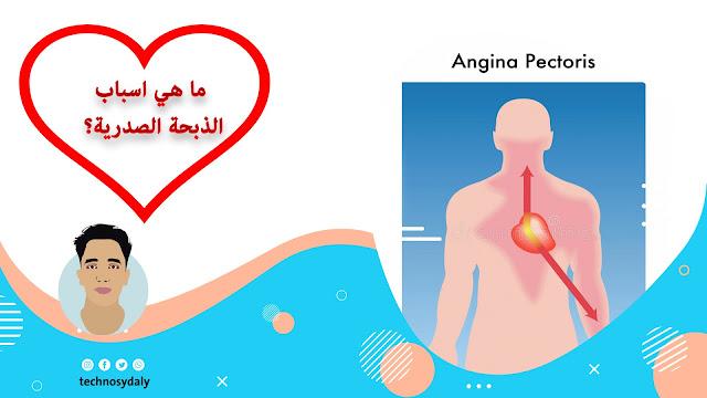 ماهي اسباب الذبحة الصدرية؟