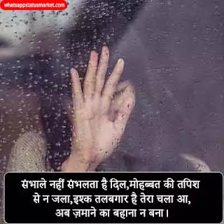 miss you shayari images 2021