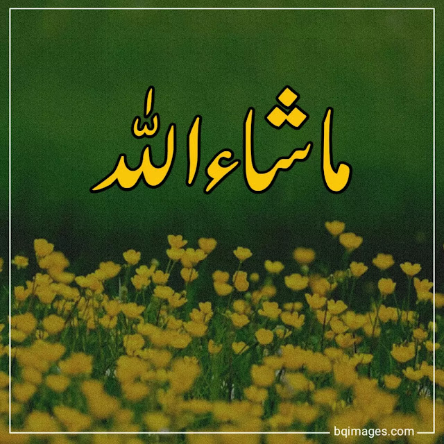 mashallah images hd
